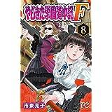 やじきた学園道中記F 8 (8) (プリンセスコミックス)
