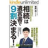 相続は遺言書で9割決まる!――日本一わかりやすい、家族が揉めないための終活の本