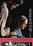 乙女たちの秘めごと [DVD]