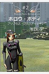 ホロウ・ボディ プリンセス・プラスティック Kindle版