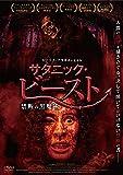 サタニック・ビースト 禁断の黒魔術 [DVD]