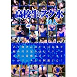 高校生のスク水30人 [DVD]