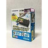 アイ・オー・データ I-O DATA アナ録 GVVCBOX/8L ビデオキャプチャーBOX SDHC8GB セットモデル SDHC8GBセット