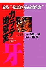 カラテ地獄変牙12 Kindle版