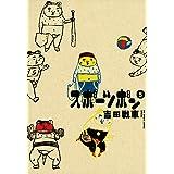 スポーツポン(5) (ビッグコミックススペシャル)