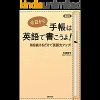 最新版 今日から手帳は英語で書こうよ!