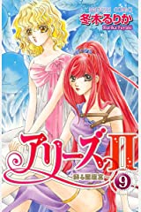アリーズII ~蘇る星座宮~ 9 Kindle版