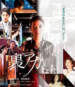 裏アカ [Blu-ray]