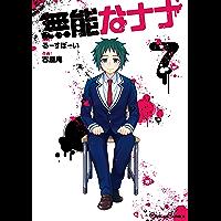 無能なナナ 7巻 (デジタル版ガンガンコミックス)