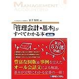 「管理会計の基本」がすべてわかる本 第2版