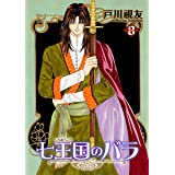 七王国のバラ(8) (冬水社・いち*ラキコミックス)