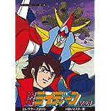 勇者ライディーン コレクターズDVD Vol.1 <HDリマスター版>【想い出のアニメライブラリー 第100集】