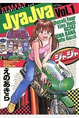 ジャジャ(1) (サンデーGXコミックス) Kindle版