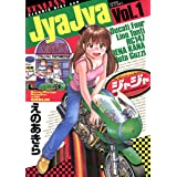 ジャジャ(1) (サンデーGXコミックス)