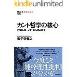 カント哲学の核心 『プロレゴーメナ』から読み解く NHKブックス