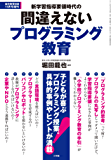 総合教育技術 増刊 新学習指導要領時代の間違えないプログラミング教育 [雑誌] 教育技術シリーズ