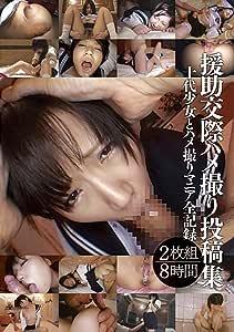 援助交際ハメ撮り投稿集 2枚組8時間 [DVD]