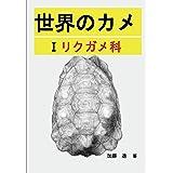 世界のカメ 潜頸亜目 I リクガメ科
