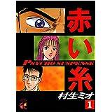 赤い糸(1) (ヤングチャンピオン・コミックス)
