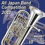 全日本吹奏楽コンクール2017 高等学校編<Vol.10>