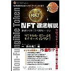 NFT徹底解説: 基礎から学ぶ非代替性トークン NFTメディアラボブックス (一般社団法人日本メディア・エバンジェリスト協会出版部)