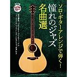 ソロ・ギターアレンジで弾く! 憧れのジャズ名曲選 【参考演奏CD付】
