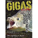 怪魚飼育マガジン GIGAS(ギガス) vol.03