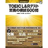 【CD-ROM・音声DL付】 TOEIC(R) L&Rテスト 至高の模試600問