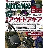 MonoMax(モノマックス) 2020年 12月号