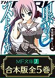 【合本版】黒のストライカ 全5巻 (MF文庫J)