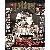 TVガイドPLUS VOL.43 (TVガイドMOOK 74号)
