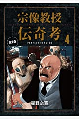 宗像教授伝奇考 完全版(4) (ビッグコミックススペシャル) Kindle版