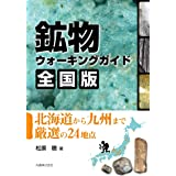 鉱物ウォーキングガイド 全国版 北海道から九州まで厳選の24地点