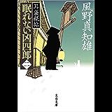 眠れない凶四郎(二) 耳袋秘帖 耳袋秘帖・殺人事件シリーズ (文春文庫)