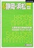 ハンディマップル でっか字静岡浜松詳細便利地図