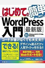 はじめてのWordPress入門[最新版] Kindle版