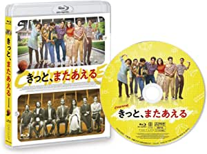 きっと、またあえる [Blu-ray]