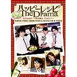 ハッピーレシピ The Drama episode1~あの娘はだぁれ?~ [DVD]