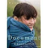 Document 2015-2018 綾瀬はるかフォトブック