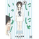 にーにといっしょ!  (1) (まんがタイムKRコミックス)