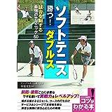 ソフトテニス 勝つ!ダブルス 試合を制する最強のテクニック50 (コツがわかる本!)