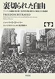 裏切られた自由 下 ~フーバー大統領が語る第二次世界大戦の隠された歴史とその後遺症