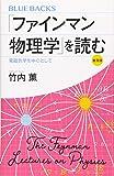 「ファインマン物理学」を読む 普及版 電磁気学を中心として (ブルーバックス)