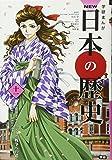 学習まんが NEW日本の歴史11 大正デモクラシーと戦争への道 (学研まんが NEW日本の歴史)