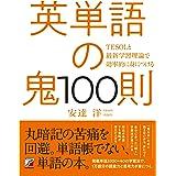英単語の鬼100則