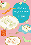 語らいサンドイッチ (角川書店単行本)