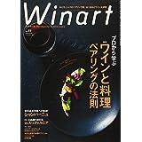 Winart (ワイナート) 2016年 1月号 [雑誌]