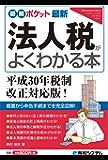 図解ポケット 最新法人税がよくわかる本 平成30年税制改正対応版!