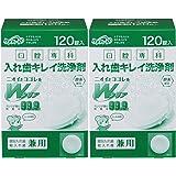 【除菌率99.9%】矯正用リテーナーマウスピースにも使える入れ歯洗浄剤 120錠×2箱(240錠)