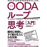 OODAループ思考[入門]――日本人のための世界最速思考マニュアル